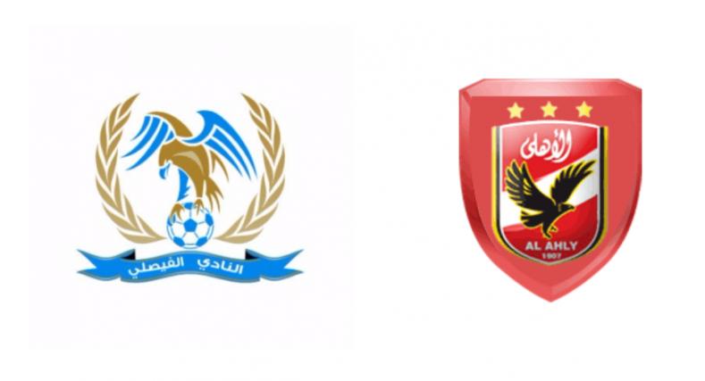 رابط مشاهدة مباراة الأهلى والفيصلي الأردني السبت 22-7-2017 لايف