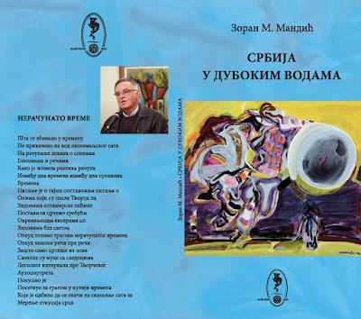 Zoran M. Mandić - Page 4 Korica%2B1-page-001