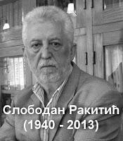 Слободан Ракитић | ПОХВАЛА ЉУБАВИ