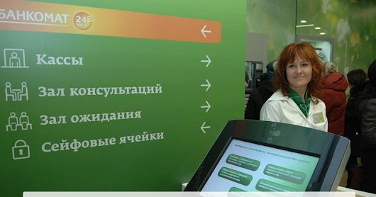 Сбербанк России Москва режим работы