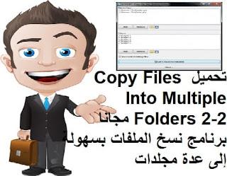 تحميل Copy Files Into Multiple Folders 2-2 مجانا برنامج نسخ الملفات بسهولة إلى عدة مجلدات