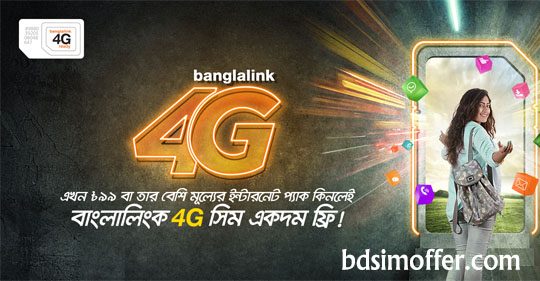 Banglalink Prepaid SIM replacement offer