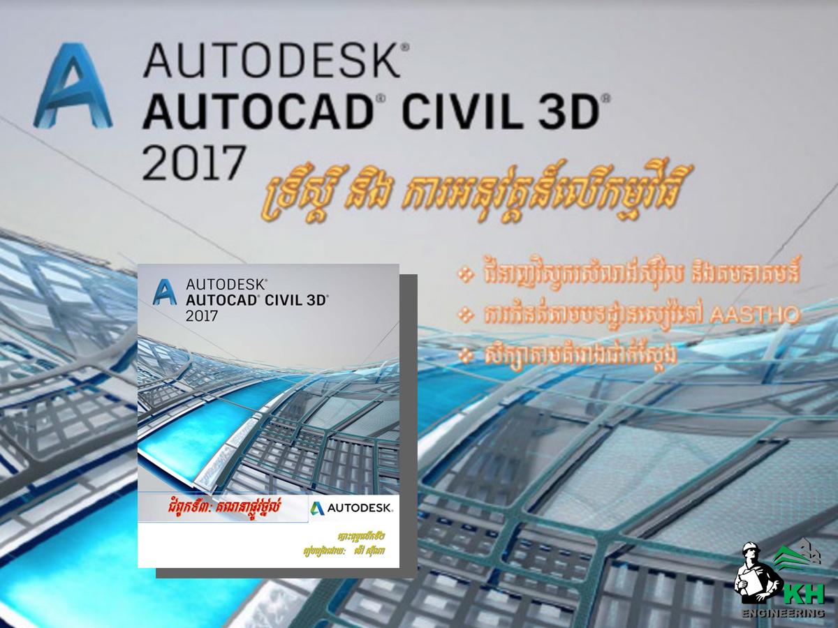 AutoCAD Civil3D 2017 Book Volume-II (Khmer Language) - KH