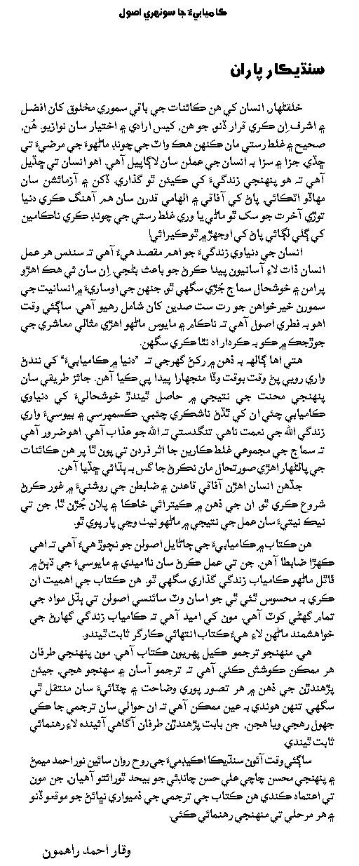 Kamiyabe Ja Sunhare Usool by Waqar Ahmed Rahimoon