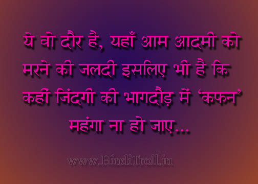 Hard Life Quotes In Hindi: Hindi Quotes About Life. QuotesGram