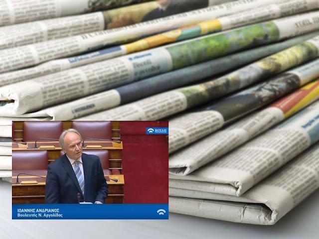 Αναφορά Ανδριανού στη Βουλή: Να εξεταστούν οι επισημάνσεις και τα επιχειρήματα των φορέων του περιφερειακού – τοπικού Τύπου ενόψει του νέου θεσμικού πλαισίου