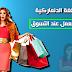 تعلم اللغة الدنماركية - جمل عند التسوق
