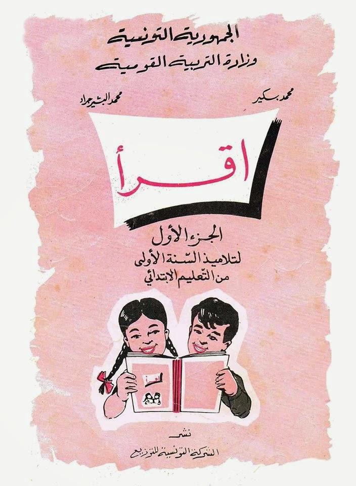 تحميل الكتب المدرسية الجزائرية القديمة pdf