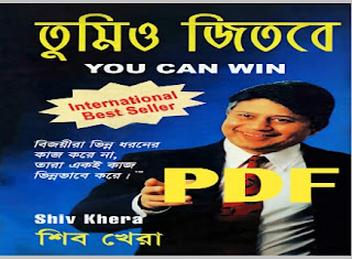 You can Win (তুমিও জিতবে) By Shiv Khera Full Bengali