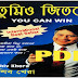 'You can Win' (তুমিও জিতবে) Full Bengali PDF Book Download