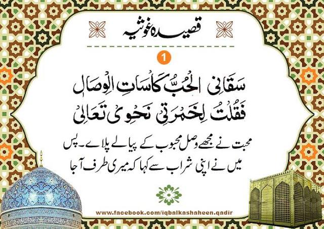 Hazrat Sheikh Abdul Qadir Jilani رضي الله عنه & Qasida