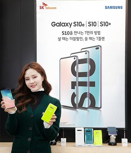 SK텔레콤, '갤럭시 S10' 사전예약판매, 최대 108만원 할인!