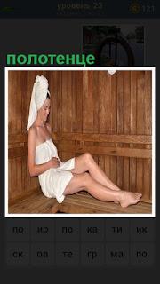в сауне сидит женщина в полотенце и на голове так же