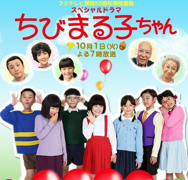 Dorama Syndrome Chibi Maruko Chan Sp 2013