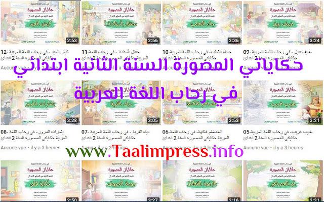 حكاياتي المصورة للسنة الثانية ابتدائي في رحاب اللغة العربية