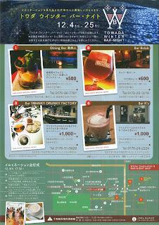 Towada Winter Bar Night 2015 flyer 十和田市 平成27年 トワダウィンターバーナイト チラシ