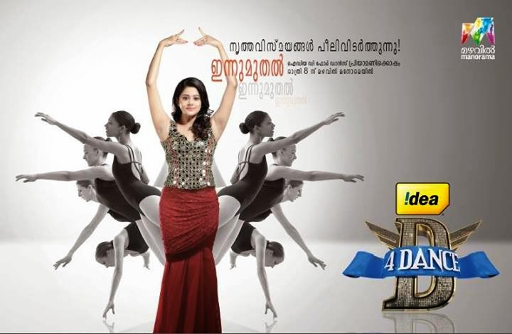 D4 Dance Mazhavil Manorama