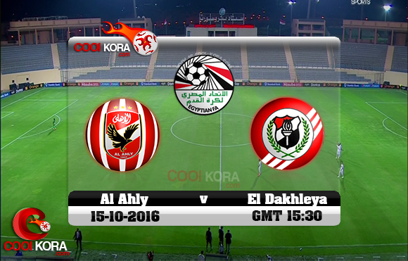 مشاهدة مباراة الداخلية والأهلي اليوم 15-10-2016 في الدوري المصري