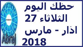 حظك اليوم الثلاثاء 27 اذار - مارس 2018