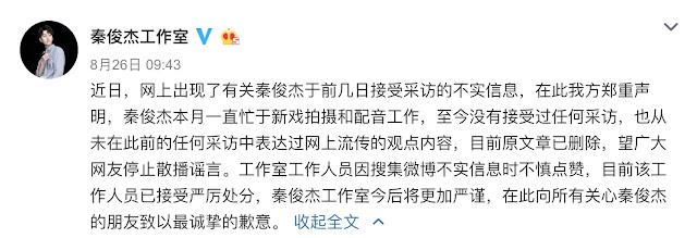 Qin Junjie on Yang Zi's personality