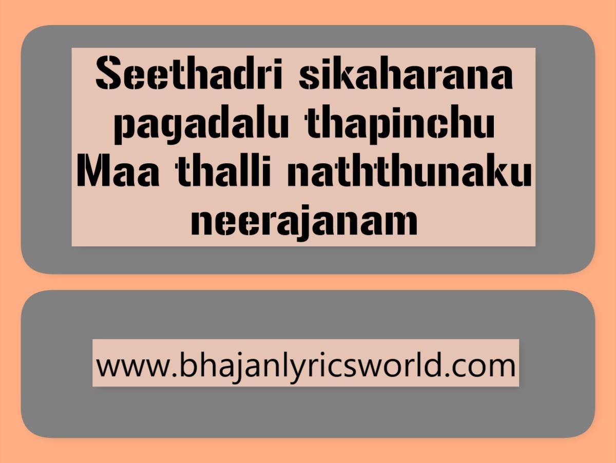 Ardhanariswara Stotram Lyrics In Telugu Pdf