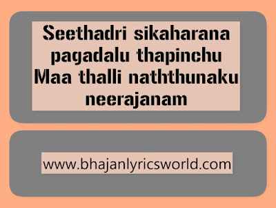 Seethadri-Sikaharana