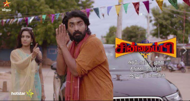 'Chinnathambi' Tamil Serial on Star Vijay Tv Wiki Cast,Plot,Timing,Song