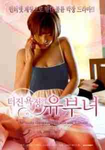 The nasty dream of Mayumi and Kurumi (2015)