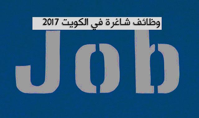 وظائف الكويت 2017