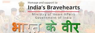 Bharat ke Veer mobile appilcation launched