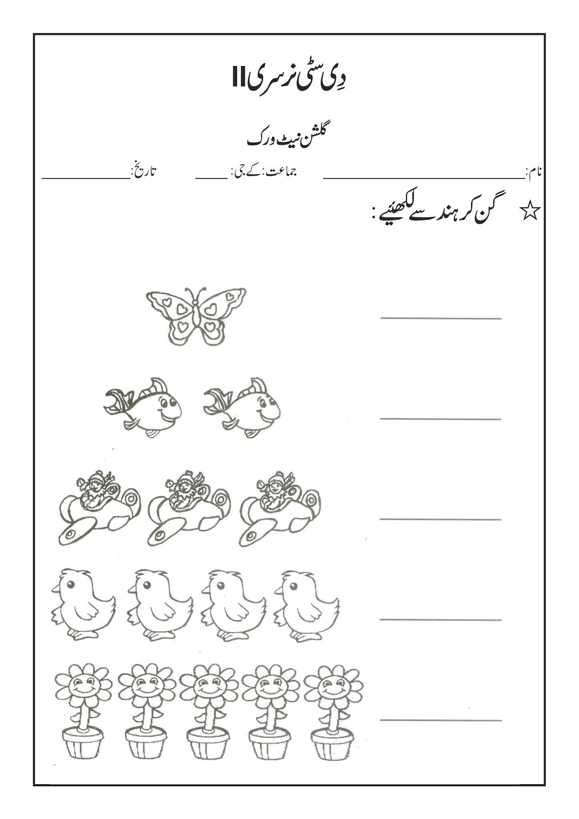 Sr Gulshan The City Nursery Ii Math Urdu And Colouring Worksheets