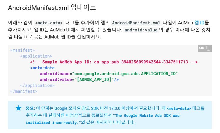 HanMin의 세상사는 이야기: [Unity Android] Admob - The Google