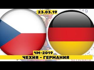 Чехия – Германия смотреть онлайн бесплатно 23 мая 2019 прямая трансляция в 21:15 МСК.