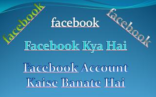 Facebook Kya hai and Facebook Account kaise banaye
