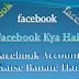 Facebook Par Account Kaise Banate Hai In Hindi