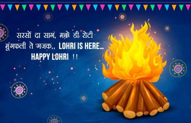 Happy Lohri Greetings 2019