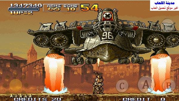 تحميل لعبة حرب الخليج metal slug القديمة للكمبيوتر والاندرويد برابط واحد مباشر ميديا فاير
