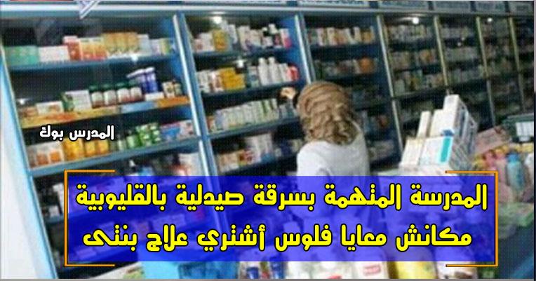 المدرسة المتهمة بسرقة صيدلية بالقليوبية: مكانش معايا فلوس أشتري علاج بنتى