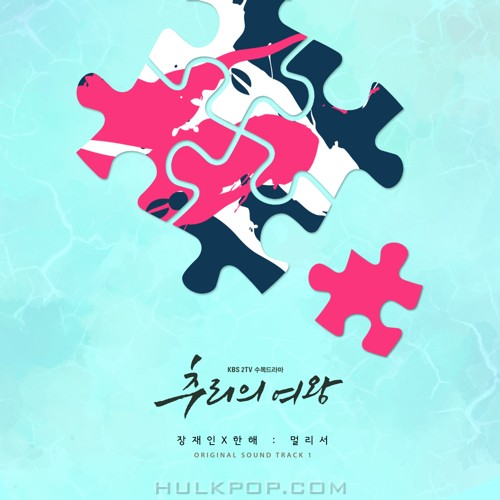 Jang Jane In, HANHAE – Mystery Queen OST Part.1