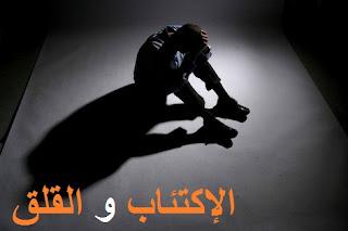 10 نصائح للتعامل مع الإكتئاب والقلق | بقلم سليمان الطريفي