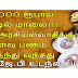 TAMIL NEWS-How did the new 2000-rupee note. The politicians?