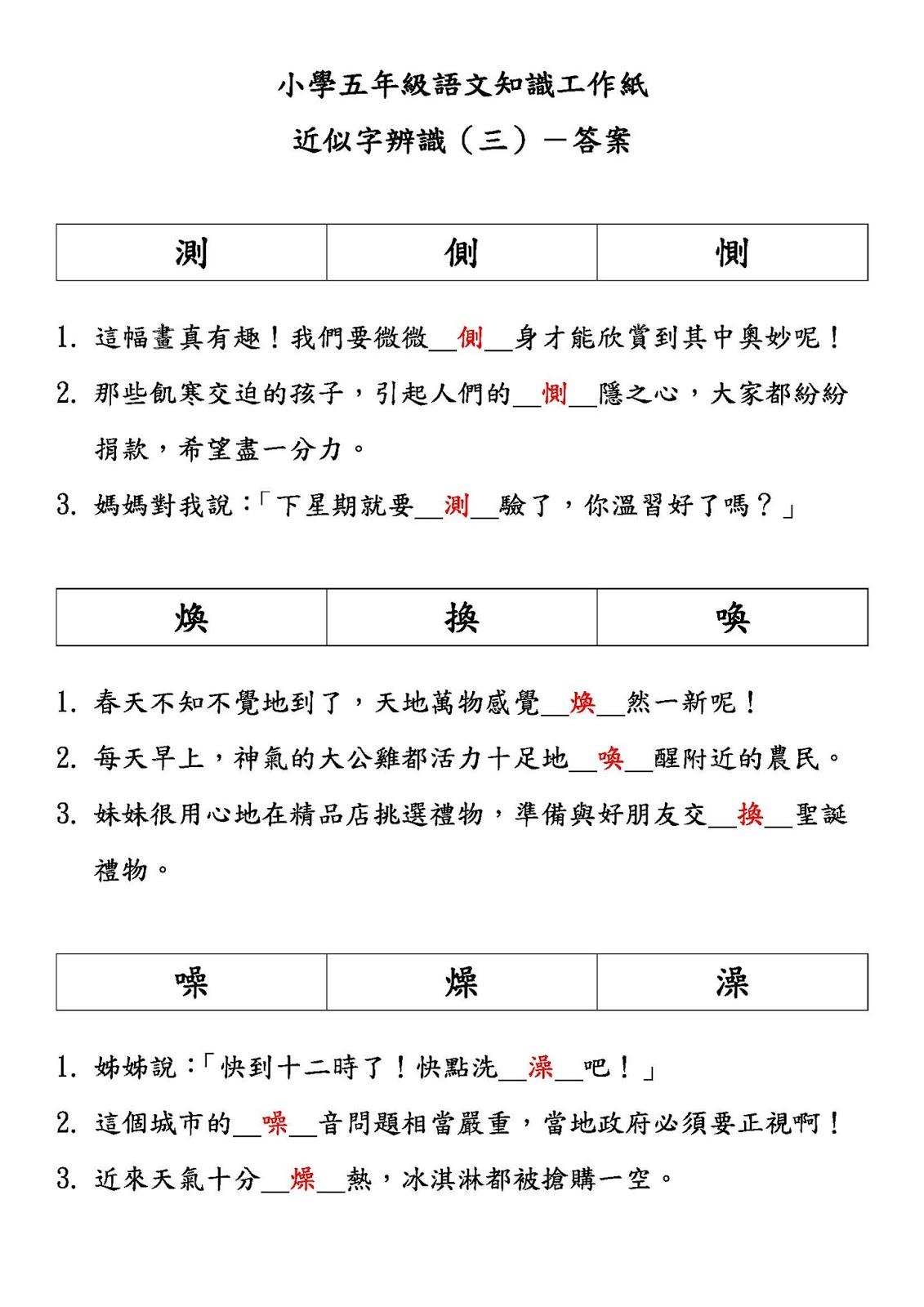 小五語文知識工作紙:近似字辨識(三)|中文工作紙|尤莉姐姐的反轉學堂