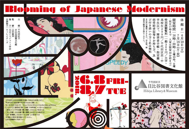 Special exhibition Taisho MODANZU-Yma Taisho jury and the Tokyo modern design, at Hibiya Library and Museum, Tokyo