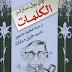 كتاب الكلمات - جان بول سارتر