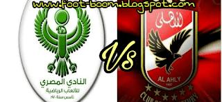 مشاهدة مباراة الأهلي و المصري البورسعيدي - نهائي كأس مصر بث مباشر