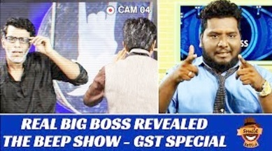 Real Big Boss Revealed | GST Special | The Beep Show 15 | Smile Settai