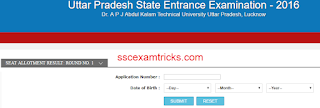 upsee seat allotment result 2016 declared