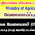 Ministry of Agriculture - Office Peon (G.C.E O/L Qualification)