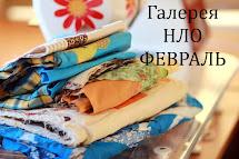 Галерея НЛО ФЕВРАЛЬ