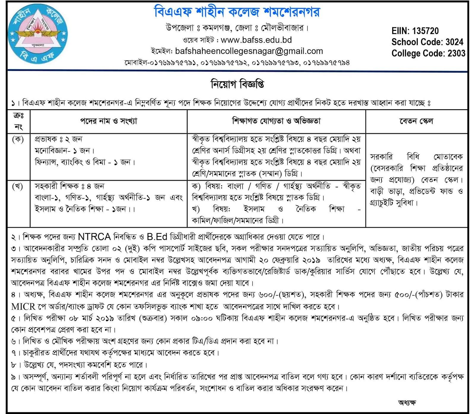 BAF Shaheen College Shamshernagar Job Circular 2019